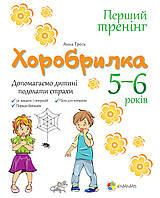 Хоробрилка. Допомагаємо дитині подолати страхи. 5-6 роки