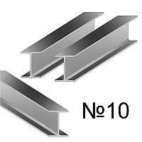 Балка 10
