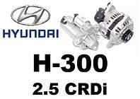 Hyundai H-300 2.5 crdi. Стартер, генератор  и их запчасти на Хундай (Хёндэ).