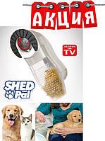 Электронная расческа для животных SHED PAL. АКЦИЯ