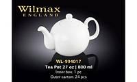 Заварочный чайник 800 мл. фарфоровый белый Wilmax WL-994017