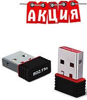 Мини USB 150 Mbit Wi-Fi. АКЦИЯ
