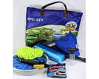 Компактный набор для мойки автомобиля XHOSE bag (Хоз бег 8в1)