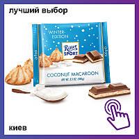 Шоколад Ritter Sport Kokosmakrone Риттер Спорт Кокосовое пирожное