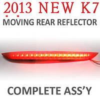 Рефлекторы задние LED с иллюминацией - KIA New K7 / New Cadenza (GOGOCAR)