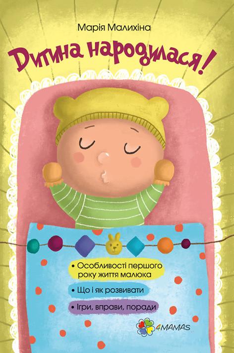 Книги для родителей Дитина народилася!(укр)