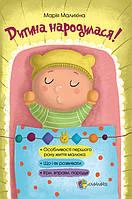 Книги для родителей Дитина народилася!(укр), фото 1