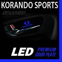 LED-вставки под ручки дверей - SsangYong Korando Sports / New Actyon Sports (DXSOAUTO)