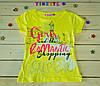 Модная  футболка для девочки Романтика желтенькая    рост 110-128