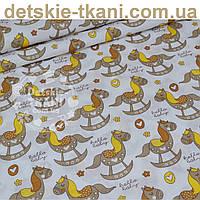 Польская хлопковая ткань с лошадками-качельками в бежевых тонах (№ 739а)