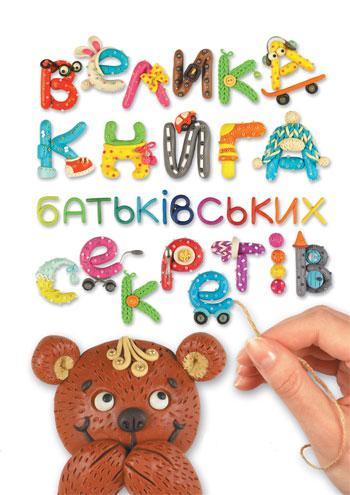 Книги для родителей Велика книга батьківських секретів (укр)