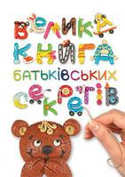 Книги для родителей Велика книга батьківських секретів (укр), фото 1