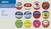 Мяч баскетбольный BB0102 (E02904) цветной (ассорти) 580 г