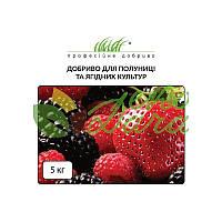 Удобрение минеральное для клубники и ягодных культур 5 кг Деметра