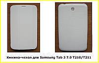 Белый  чехол-книжка для Samsung Galaxy Tab 3 7.0  T210 T211, фото 1