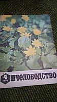 Журнал Пчеловодство 1973 №4