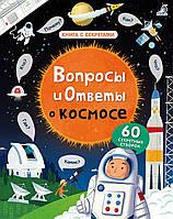 Вопросы и ответы о космосе. Робинс