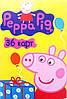 """Карты игральные детские """"Peppa Pig"""""""