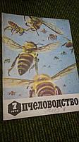 Журнал Пчеловодство №7 1973