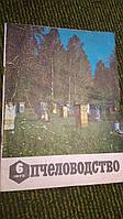 Журнал Пчеловодство 1973 №6