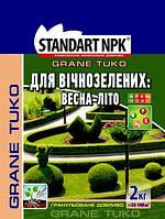 Удобрение минеральное Стандарт NPK для Вечнозелёных растений Весна-лето 2 кг Агрохимпак