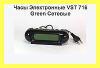 Часы Электронные VST 716 Green Сетевые!Акция