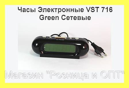Часы Электронные VST 716 Green Сетевые!Акция, фото 2