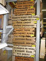 Деревянные таблички с надписями для бань, саун и др.