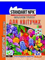 Удобрение минеральное Стандарт NPK для  Цветущих растений 2 кг Агрохимпак