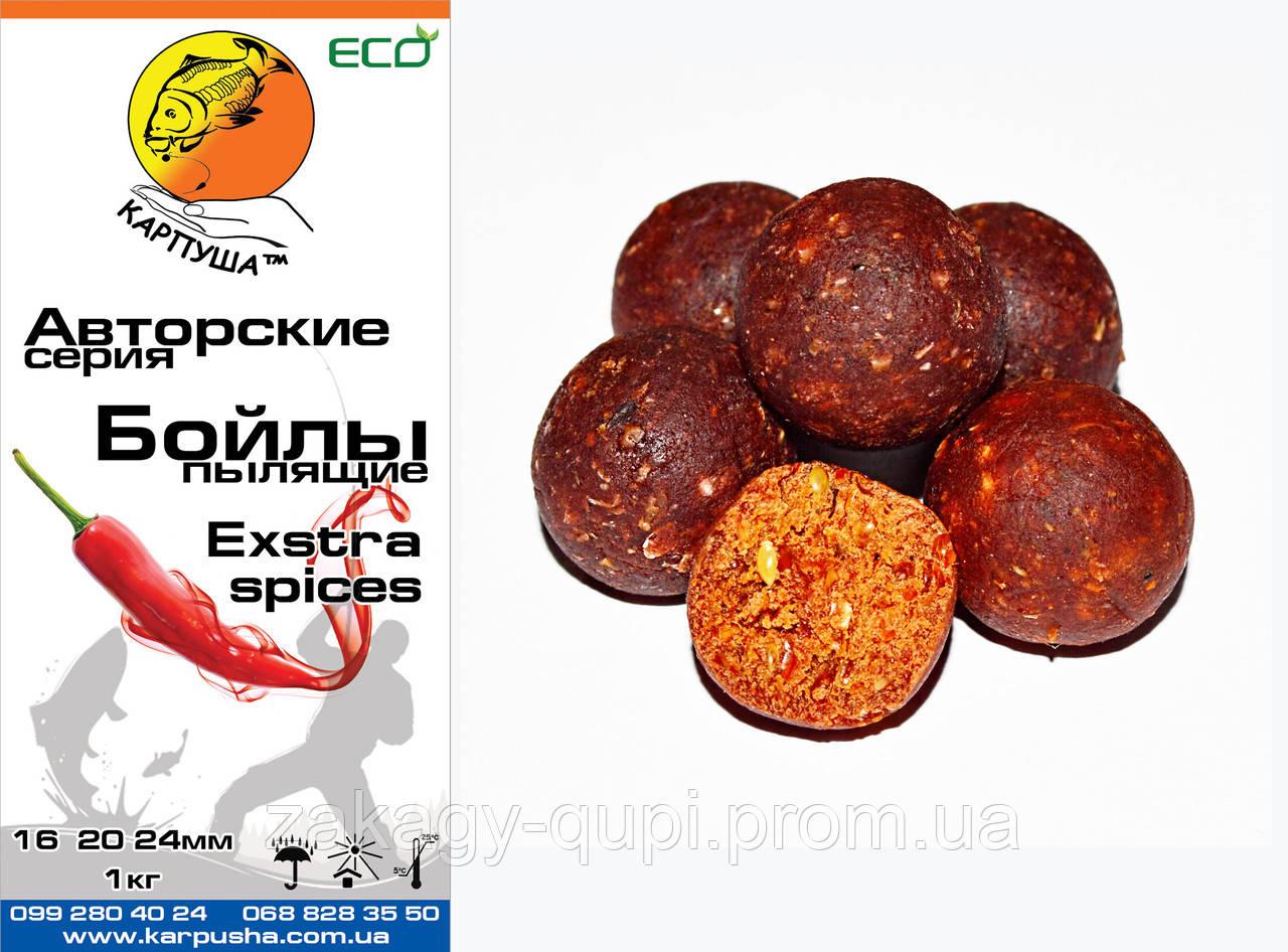 Бойлы пылящие Hot Spice 20 мм 1 кг