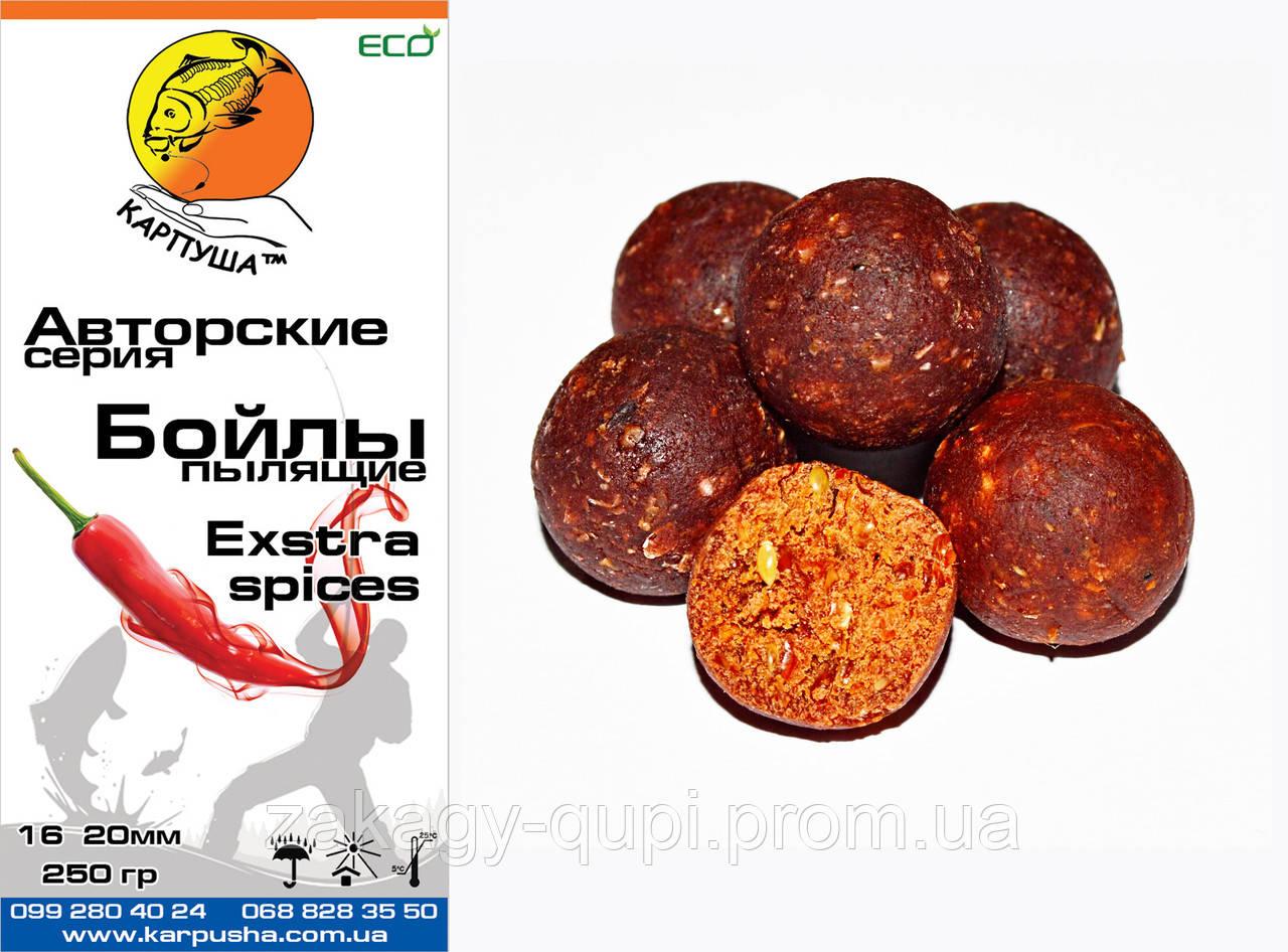Бойлы пылящие Hot Spice 20 мм 250гр