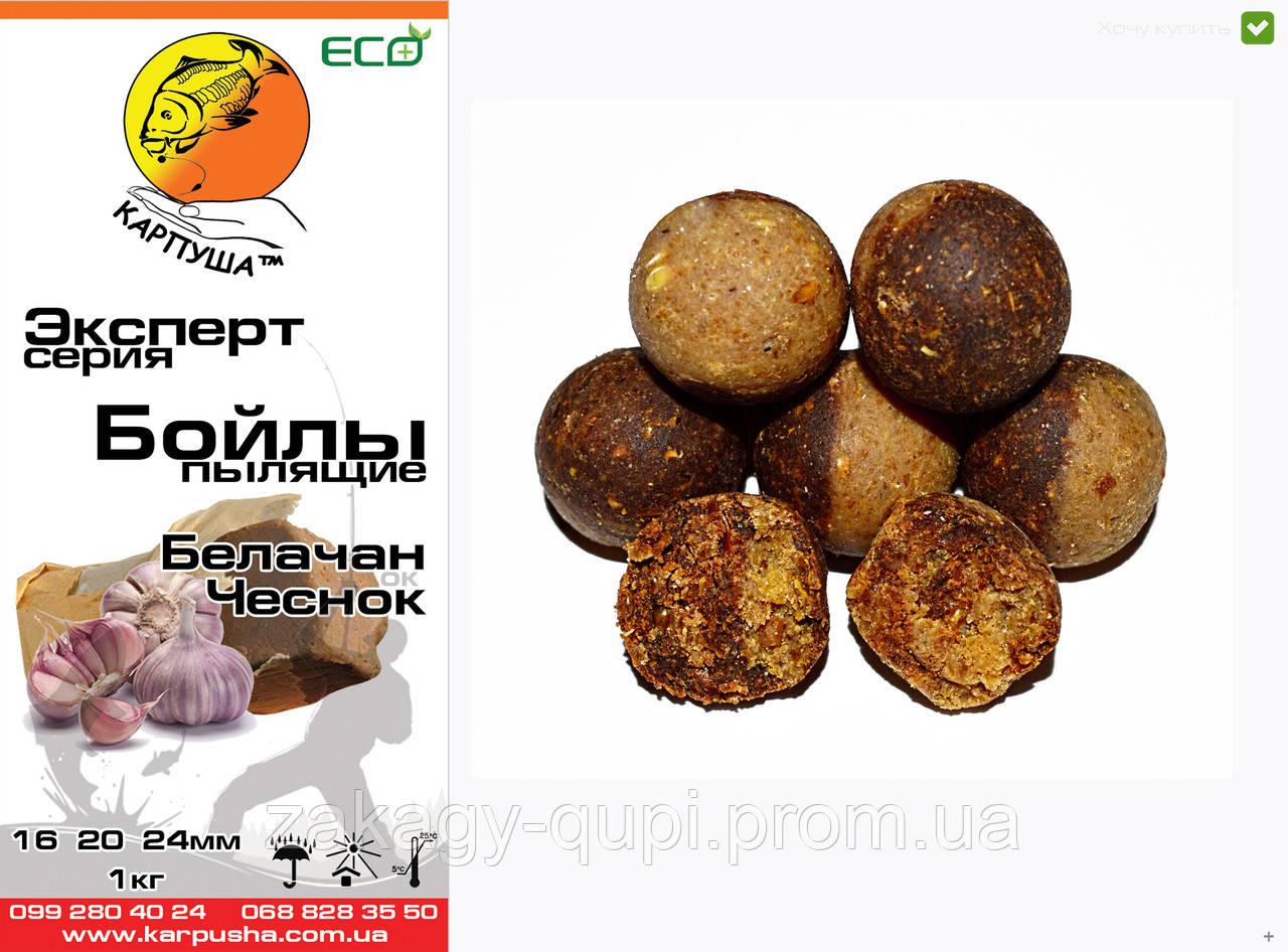 Бойлы пылящие Белачан - Чеснок 20 мм 1 кг
