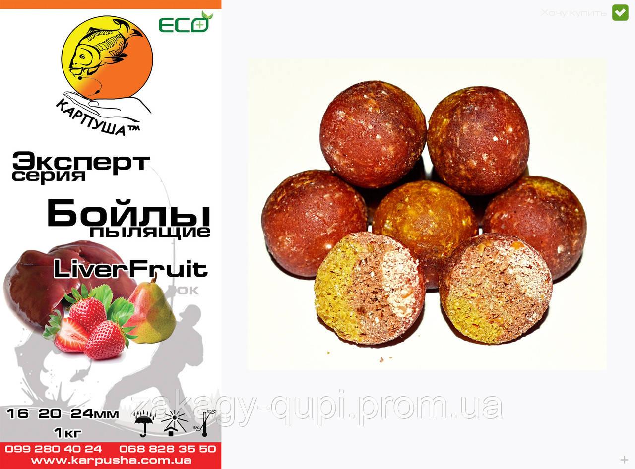 Бойлы пылящие Печень - Фрукты  20 мм 1 кг