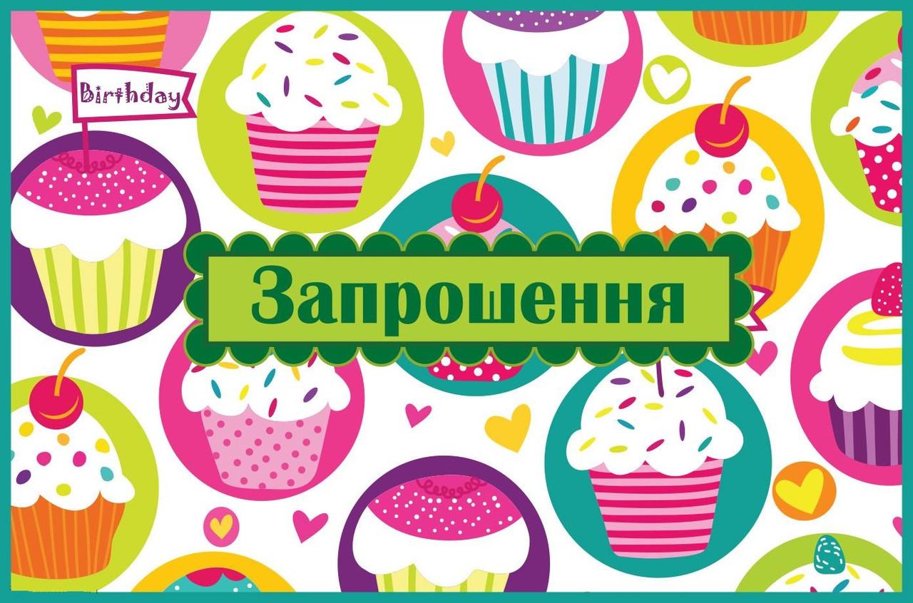 Приглашение на украинском языке Кексики 118х76мм