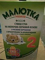 Сухая молочная смесь Малютка Premium 2, 350 гр с рисовой мукой