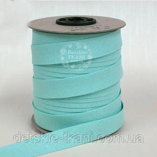 Косая бейка из хлопка мятного цвета 18 мм.