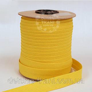 Косая бейка из хлопка жёлтого цвета 18 мм.