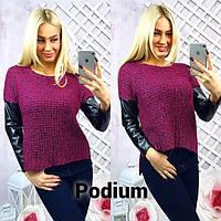 Красивый свитер женский рукав эко. кожа в расцветках