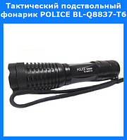 Тактический подствольный фонарик POLICE BL-Q8837-T6!Акция