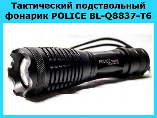 Тактический подствольный фонарик POLICE BL-Q8837-T6!Опт