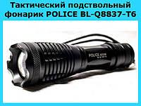 Тактический подствольный фонарик POLICE BL-Q8837-T6