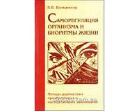 "Волканеску В. ""Саморегуляция организма и биоритмы жизни"""