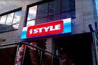 Специальное предложение для брендовых магазинов