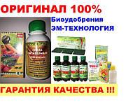 БАЙКАЛ ЭМ-1 КОНЦЕНТРАТ ОРИГИНАЛ Арго (повышение урожайности, рост, созревание плодов, подкормка)