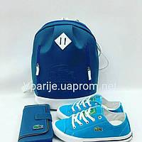 Набор: рюкзак, обувь, кошелек Lacoste цвет:синий, бирюза