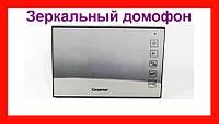 Домофон Зеркальный 7 дюймов JS 728