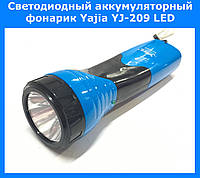 Светодиодный аккумуляторный фонарик Yajia YJ-209 LED , фото 1