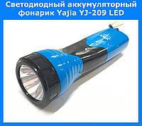 Светодиодный аккумуляторный фонарик Yajia YJ-209 LED