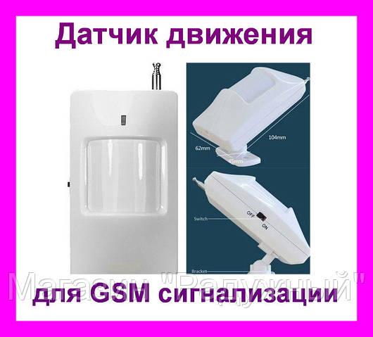 Беспроводной датчик движения для GSM сигнализации HW 01!Опт