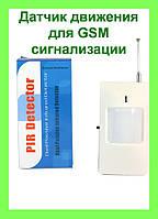 Беспроводной датчик движения для GSM сигнализации HW 01!Акция